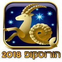 הורוסקופ 2018 מזל גדי